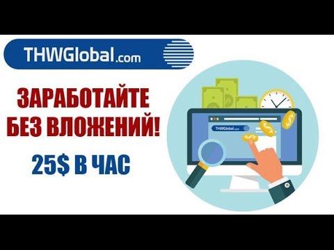 Честный заработок в интернете - Деньги за просмотр видео