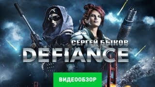 Обзор Defiance [Review]