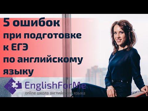 5 ошибок при подготовке к #ЕГЭ по английскому языку. Подготовка к ЕГЭ вместе с школой EngForMe!
