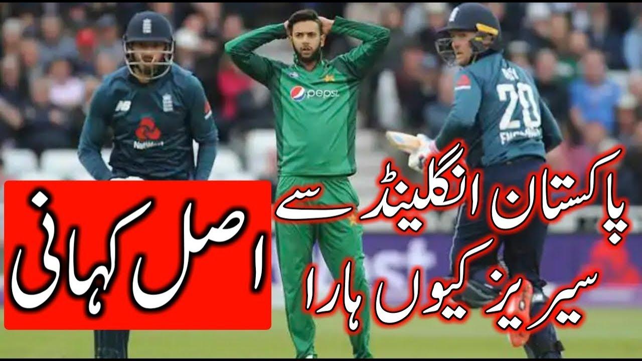 Download Pakistan vs England 5th ODI 2019 Highlights | Pak vs Eng 5th odi Highlights 2019