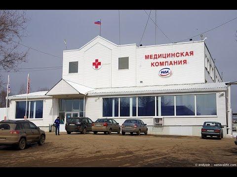 Медицинская компания ИДК Самара