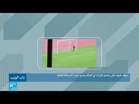 موقف طريف لفتى بإحدى المباريات في الجزائر يصبح حديث الصحافة العالمية  - 18:01-2021 / 3 / 2