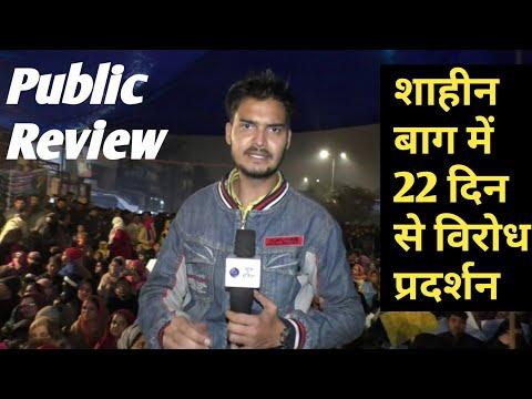 22-दिन-से-चल-रहा-है-शाहीन-बाग-में-विरोध-प्रदर्शन- -shaheen-bagh-nrc-protest- -ysm-news-india-2020