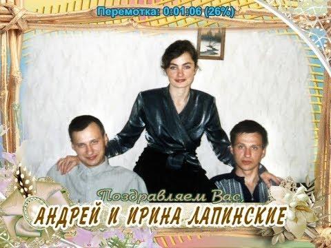 С 25-летием совместной жизни Вас, Андрей и Ирина Лапинские!