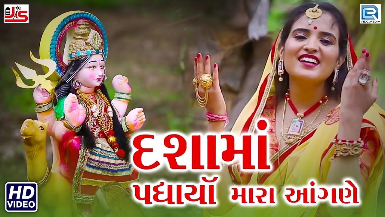 Download Dasha Maa Padharya Mara Angane - Poonam Gondaliya   New Gujarati Song 2018   Full HD Video