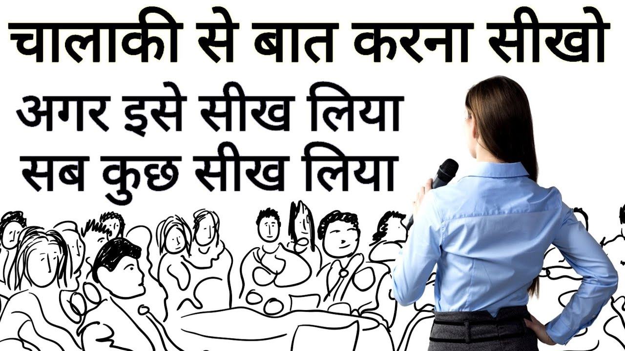 चालाकी से बात करने की कला | advanced communication skills | Art of speaking | A Motivational speech