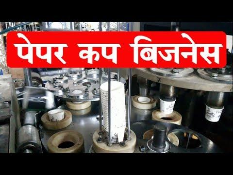 Paper Cup Manufacturing Business   पेपर कप बनाने का व्यवसाय