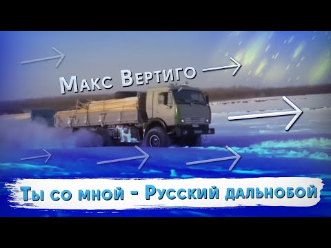 Макс Вертиго - Ты со мной| русский дальнобой| лучшие дальнобойщики