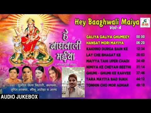 Hey Baaghwali Mayiya Vol 4 Bhakti Devi Gee Audio Jukebox Sunil Chhaila Bihari,Kalpana, Tripti Shakya