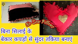 How To Make Cushion From Waste Cloth || No Sew Pillow Cover with Old T-Shirt || best out of waste