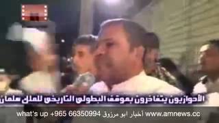 من قلب الأحواز العربية تحية للملك سلمان