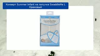 Конверт Summer Infant на липучке SwaddleMe L Кремовый обзор