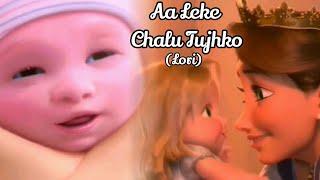 Anneler Günü 2018 | Aa Leke Chalu Tujhko (Lori) | Şarkı | Bebek Rapunzel Animasyon