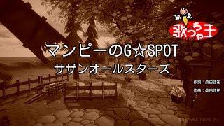 【カラオケ】マンピーのG☆SPOT/サザンオールスターズ