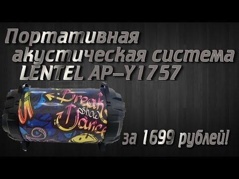 Обзор на портативную акустическую систему LENTEL AP-Y1757 из магазина ЛЕНТА за 1699 рублей!