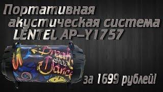 Шолу портативную үшін, акустикалық жүйені LENTEL AP-Y1757 дүкенінен ЖАҢАЛЫҚТАР үшін 1699 рубль!