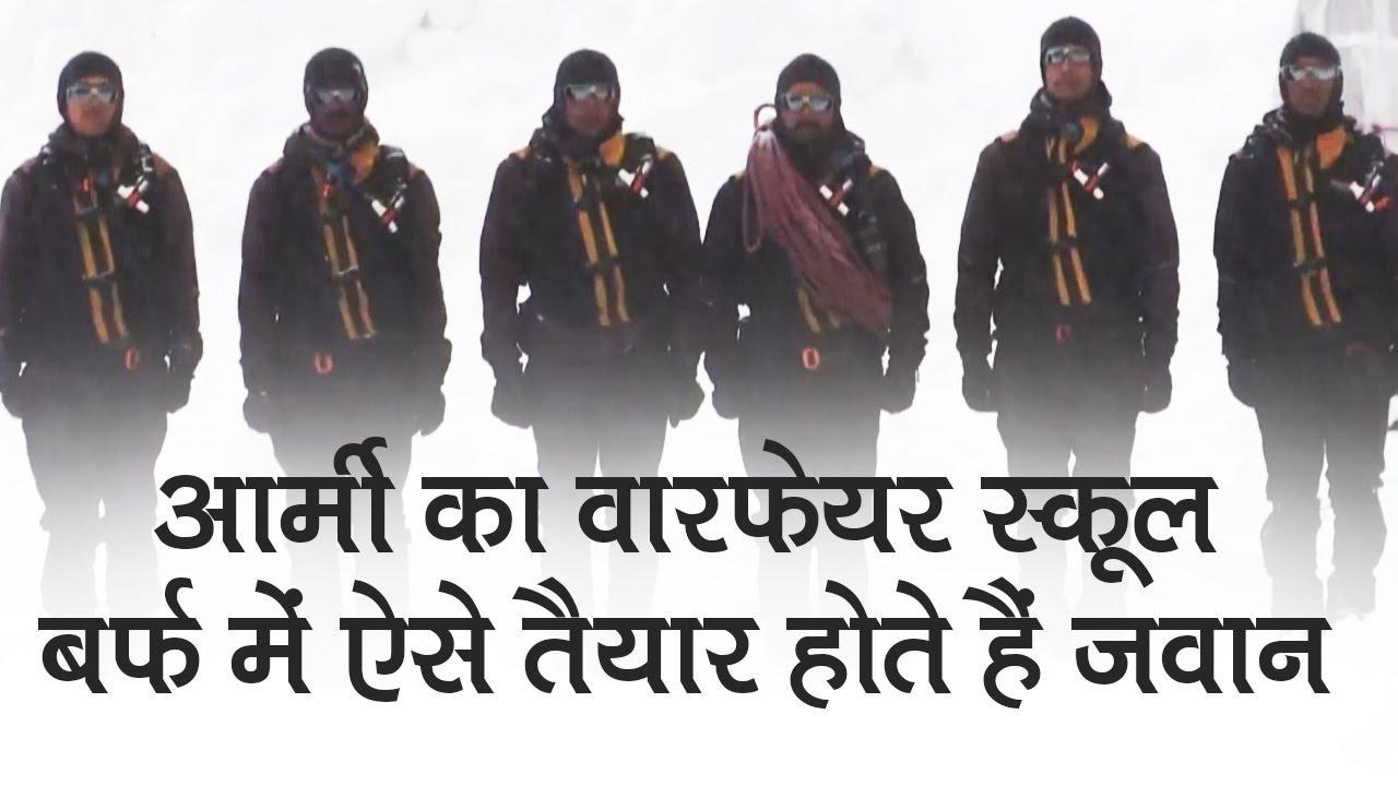 बर्फ के तूफानों के बीच कैसे होती है Indian Army की Training