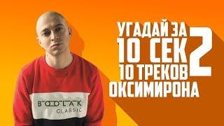 УГАДАЙ ТРЕК ОКСИМИРОНА ЗА 10 СЕКУНД #2