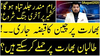 Ghulam Nabi Madni Described Today's Top Latest Updates About Current Events | 5 August 2020 |
