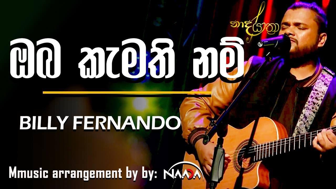 Download Oba Kamathi Nam -(ඔබ කැමති නම්) By Billi Fernando with NAADA