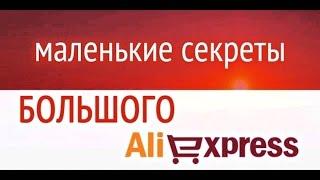 видео Как выбрать продавца на Алиэкспресс ·. Советы по выбору продавца на Алиэкспресс