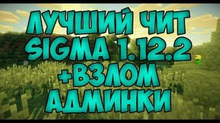 Самый новый чит на майнкрафт 1.12.2 Sigma 1.12.2 Лучший в мире чит Взлом админки