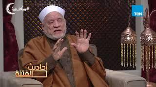 """أحاديث الفتنة - شيخ الأزهر الأسبق يُبشر الشاعر أحمد شوقي بالجنة: """"الرسول في انتظارك"""""""