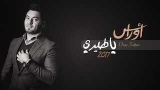 اوراس ستار - ياطيري [2017 Oras Sattar - Ya Tere  [Official Audio