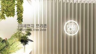 역삼지하보도 미세먼지 프리존