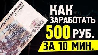 ЗАРАБОТОК В ИНТЕРНЕТЕ ОТ 500 РУБЛЕЙ ЗА 10 МИНУТ