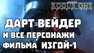 Изгой #5: ДАРТ ВЕЙДЕР и все персонажи фильма Звездные Войны: Изгой-Один