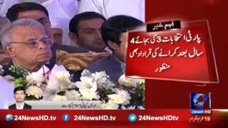 Chaudhry Shujaat Hussain unopposed as PML Q president