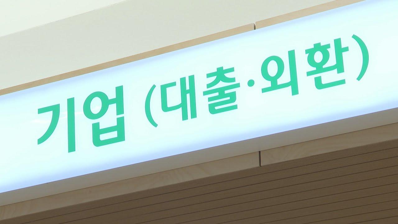 회생 가능 중소기업·소상공인, 대출 불이익 막는다 / 연합뉴스TV (YonhapnewsTV)