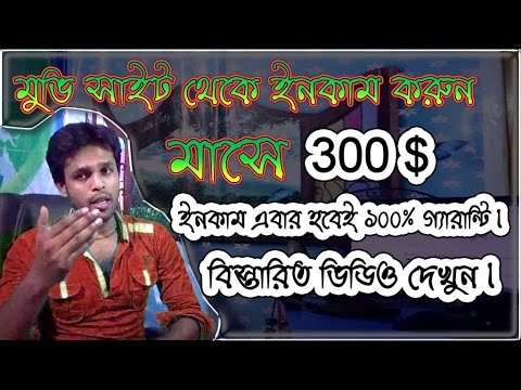 Affiliate Marketing Bangla Tutorial - Part 1 | Make Money Bangla | Boishakhi Outsourcing Bogra