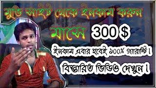 Affiliate Marketing Bangla Tutorial - Part 1   Make Money Bangla   Boishakhi Outsourcing Bogra