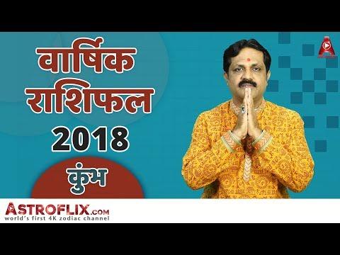 Kumbh Rashifal 2018 (कुंभ राशिफल २०१८) | Aquarius Horoscope 2018 in Hindi by Ganeshaspeaks.com