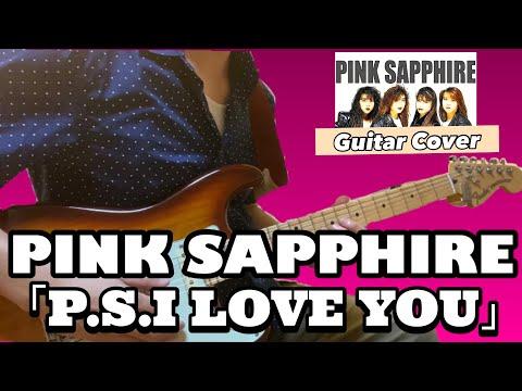 【リクエスト曲】PINK SAPPHIRE 「P.S.I LOVE YOU」Guitar Cover