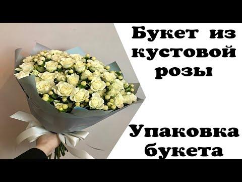 Букет из кустовой розы. Упаковка букета