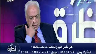محمد عبد الوهاب: مصر البلد الوحيدة التي ليس بها قانون تشريح غير في الحالات الجنائية