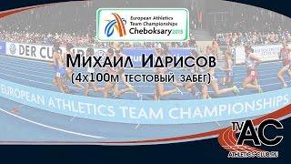 Михаил Идрисов.. Командный Чемпионат Европы 2015