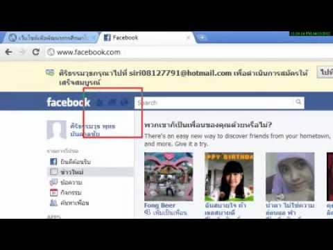 การลงทะเบียนเข้าใช้ Facebook