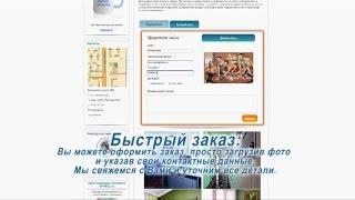 Печать на холсте в фотосалоне 8-Art.ru - Онлайн заказ на сайте(Видео-урок о том как заказать печать на холсте фотографии на холсте. На сайте можно выбрать размер, тип испо..., 2013-04-07T10:44:09.000Z)