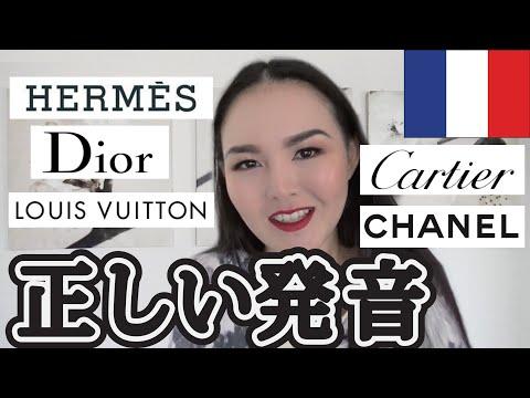 ハイブランドのフランス語の発音(CHANEL, Dior, Cartier, HERMES, Balmain, Givenchy, Louis Vuitton, Louboutin, Celine)