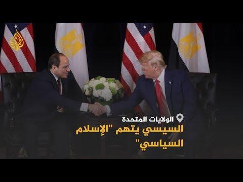 ???? السيسي: الإسلام السياسي هو سبب الفوضى في المنطقة وستبقى كذلك طالما أنه موجود