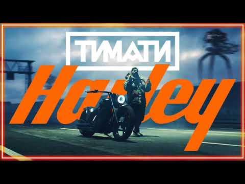 Тимати -Харлей
