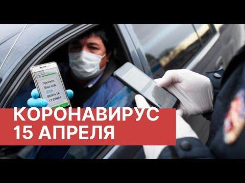 Коронавирус. Последние новости. Ситуация с коронавирусом в России и мире. Сводка за 15 апреля