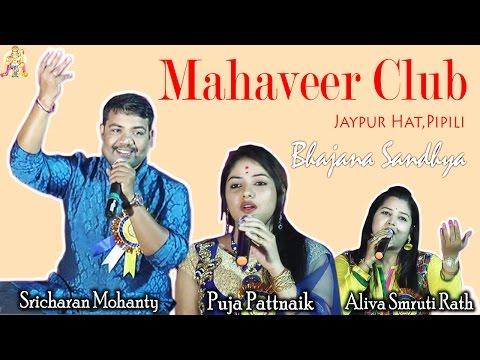 Odia Singer Aliva Singing