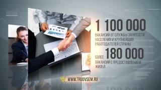 видео поиска вакансий