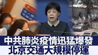 北京疫情迅猛爆發 交通大規模停運|新唐人亞太電視|20200618