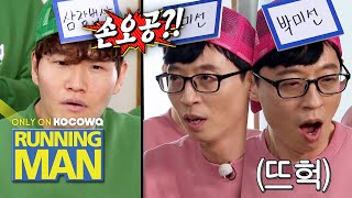 Jae Seok couldn't hide it.. What's wrong? [Running Man Ep 495]
